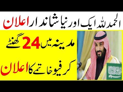 Saudi Arab Big Good News From Madina City Today | Sahil Tric