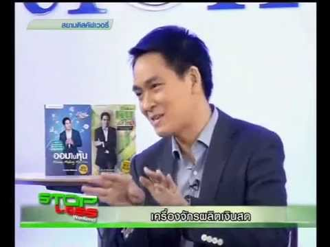 5 7 57 Stop Loss Weekend ช่วง The Investor