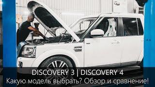 Огляд Ленд Ровер Діскавері 3 Діскавері 4. Порівняння модельного ряду.