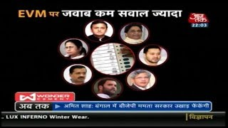 Opposition Cries- EVM Hatao, Desh Bachao, Govt Calls It Fear Of Losing | 10Tak