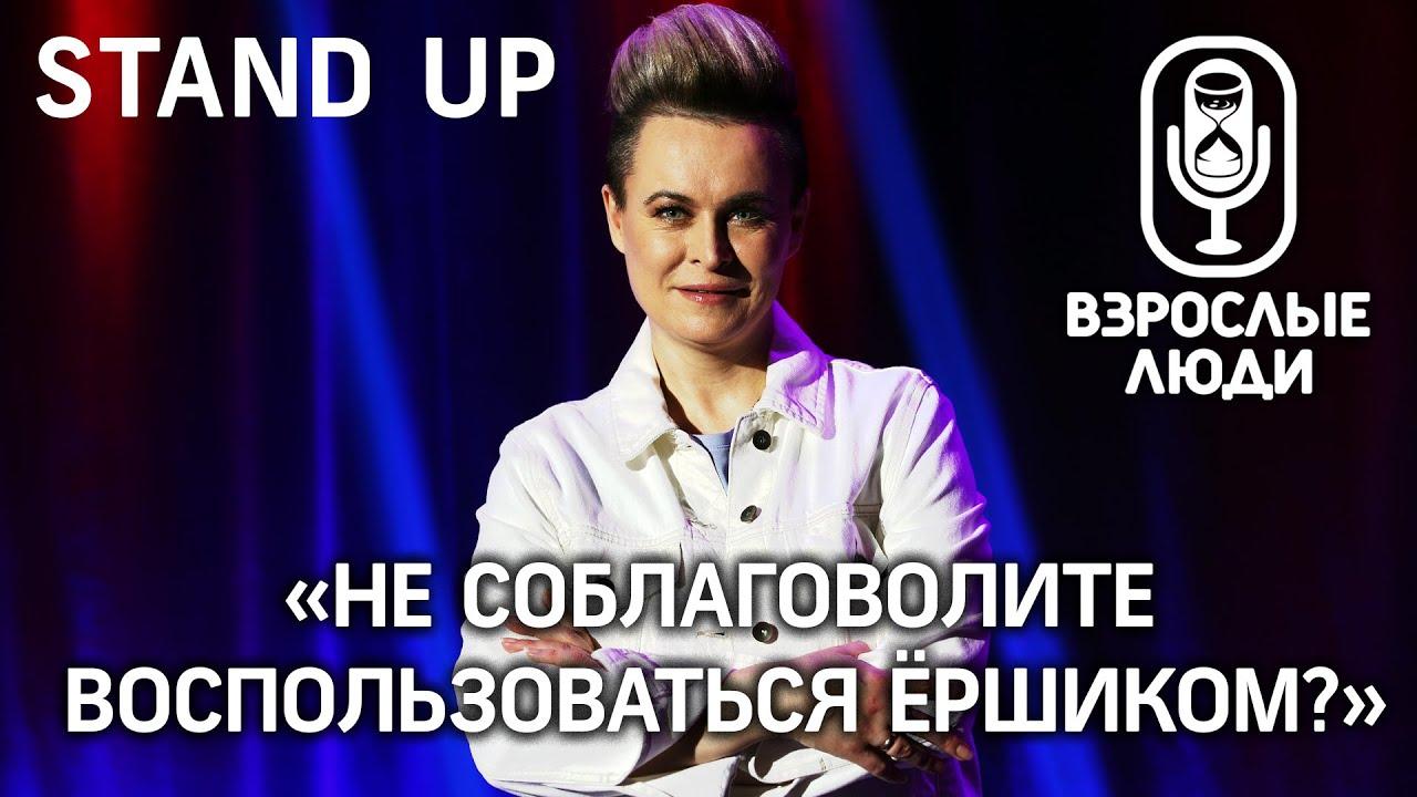 Татьяна Меньшикова - «Не соблаговолите воспользоваться ёршиком?» ▪️ Взрослые Люди ▪️ STAND UP