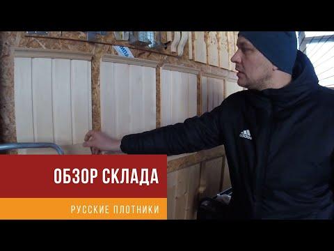 База, склад материалов, директор Русских Плотников
