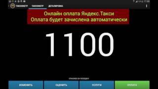 Онлайн оплата заказов Яндекс Такси(, 2016-05-21T22:44:27.000Z)
