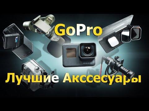 GoPro. Нужные Аксессуары. Для моделей Гоупро Hero 5, 6, 7