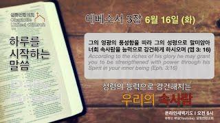 6월 16일 (화) 온라인 새벽기도-에베소서3장