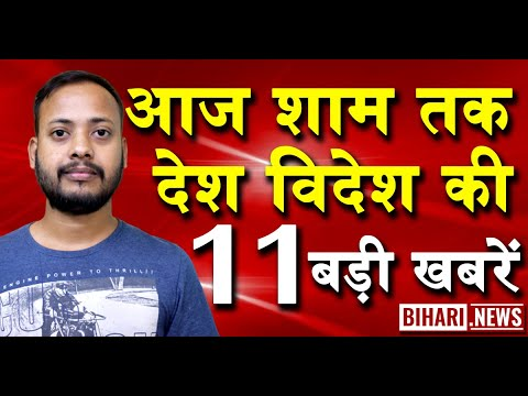 Daily today news of india and world video in Hindi.Get latest and fast news of of toady(07.12.2019)