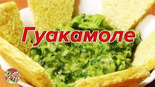 Гуакамоле. Пряная закуска из авокадо. Просто, вкусно, недорого.