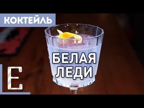 БЕЛАЯ ЛЕДИ — рецепт коктейля с джином и лимонным соком