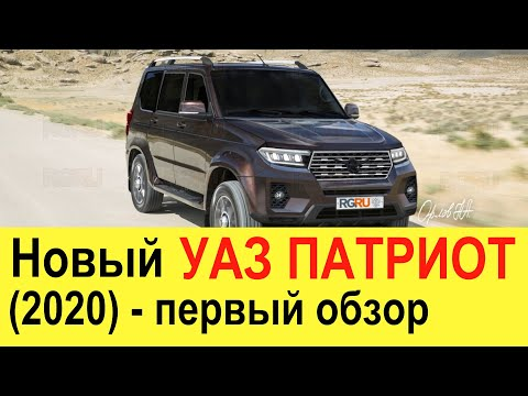 НОВЫЙ УАЗ ПАТРИОТ 2020-2021 года (Русский Прадо) убьет Toyota Land Cruiser Prado: фото обзор