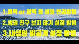 카카오톡 생일 정보 변경 및 알림받기&비공개 설…
