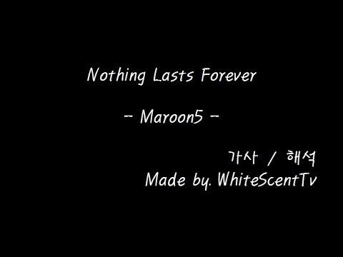 Nothing Lasts Forever  - Maroon5 (가사/해석/번역/Lyrics)