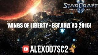 Самый невероятный ладдер - StarCraft 2: Wings of Liberty в 2016