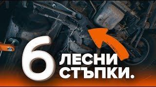 VW SHARAN (7M8, 7M9, 7M6) безплатни видео инструкции: Как да поправите тропащо или скърцащо окачване | AUTODOC