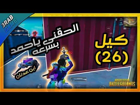قناة جيمنج بالعربي