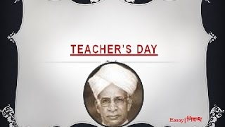 essay of teachers day in english Essay for teachers day in english (essay writing service seattle wa) @loosejoints philip lopate has an amazing essay on it may try and dig it up essay on health and.