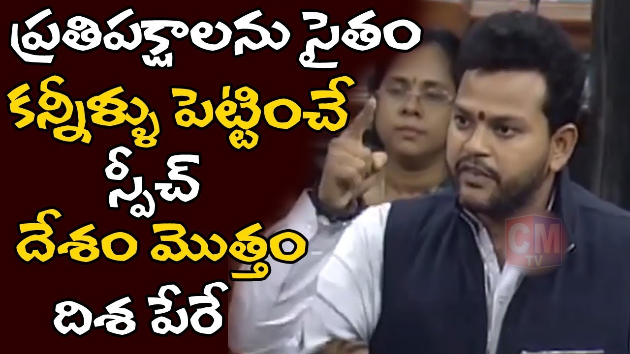 TDP MP Ram Mohan Naidu Mind Blowing Speech on Disha Incident | CMTV