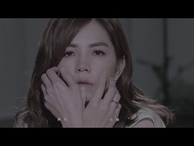 """《 傀 》ELLA 陳嘉樺 【張藝謀""""影""""電影推廣曲官方藝人版MV】- 勁樺娛樂"""