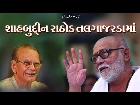 Shahbuddin Rathod || Shayri Vala Jokes || Talgajarda Moraribapu Ramkatha 2018