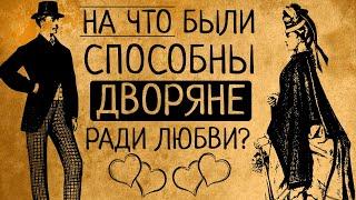 6 самых безумных поступков дворян ради любви!