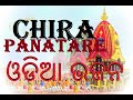 Download #8 Chira Panatare-Odia BESt BHAJAN HITS MP3 song and Music Video