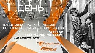 XV Всероссийские соревнования по пожарно-спасательному спорту на Кубок Министра МЧС России, 1 день.
