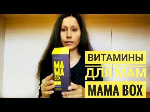 Витамины для мам Mama Box