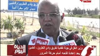 فيديو.. وزير النقل يتفقد طريق «وادي النطرون العلمين» بعد إعادة افتتاحه