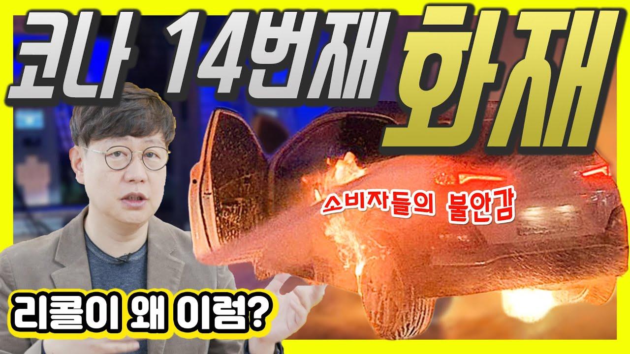 코나 전기차 14번째 화재, 원인과 다른 리콜...LG와 현대차의 논쟁에 우려