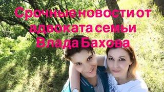 Адвокат семьи Влада Бахова,новости от адвоката,пояснение по делу 2 часть