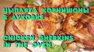Цыплята корнишоны в духовке / Chicken gherkins in the oven