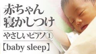 赤ちゃんにも癒しの効果を与える優しい音楽。 安らぎとリラックスがテー...