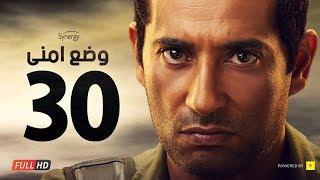 وضع أمني - الحلقة الثلاثون والأخيرة - بطولة عمرو سعد | Wade3 Amny - Ep 30