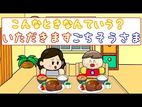 【いただきます・ごちそうさま】 こんなときなんていう?#12  子供向けアニメ/さっちゃんねる 教育テレビ