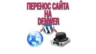 видео Локальный сервер Денвер (denwer)