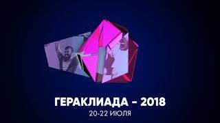 ГЕРАКЛИАДА - 2018