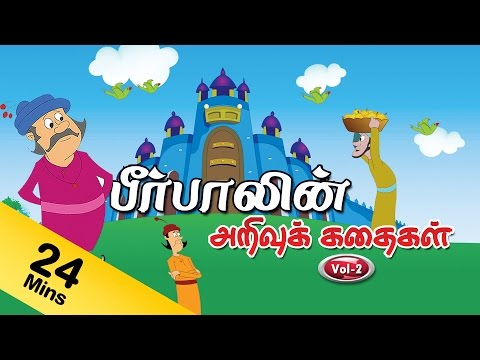 Akbar and Birbal Stories in Tamil Vol 2