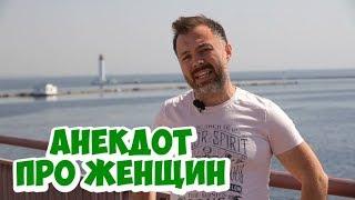 Еврейский анекдот из Одессы! Анекдот про женщин и мужчин! (20.05.2018)