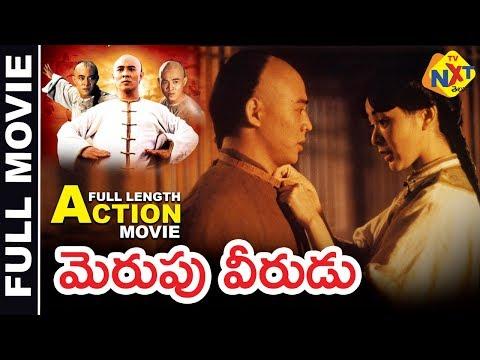 Merupu Veerudu -మెరుపు వీరుడుChinese Action Telugu movie 2017 | Jet Li  |Rosamund kwan| Tvnxt Telugu