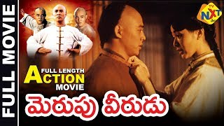 Chinese Action Movies 2017   Jet Li   Merupu Veerudu Once Upon A Time In China  Telugu Full Movie mp