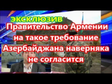 Правительство Армении на такое требование Азербайджана наверняка не согласится – ЭКСКЛЮЗИВ