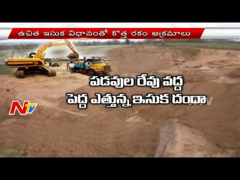 AP Govt Facing Problems with Free Sand Policy    NTV