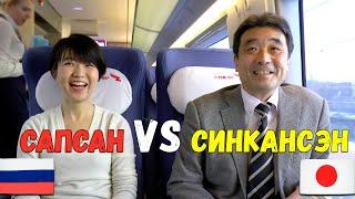 Японцы сравнили скоростной поезд в России и Японии. Синкансэн vs Сапсан - что лучше