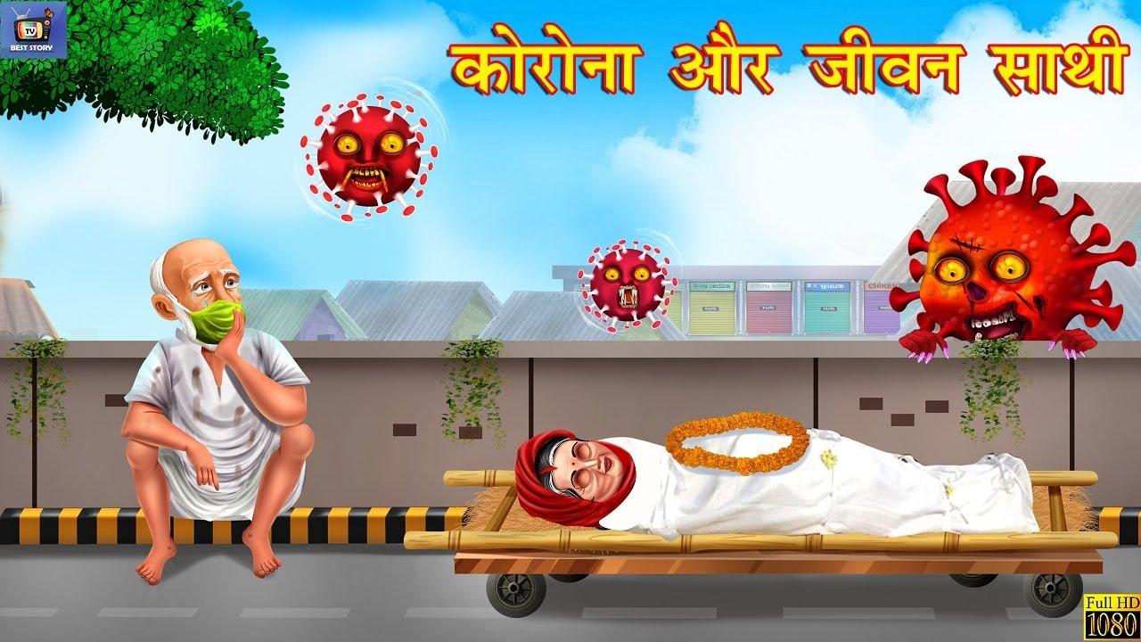 कोरोना और जीवनसाथी | Corona Aur Jivansathi | Hindi Kahani | Stories in Hindi | Hindi Moral Stories