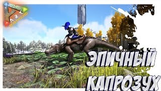 ARK  Survival Evolved - ПРИРУЧЕНИЕ КАПРОЗУХА! KAPROSUCHUS TAMING!