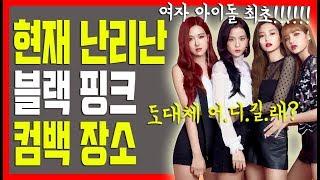 블랙핑크(Black Pink)가 여자아이돌 최초로 컴백을 하는 무대 [김새댁]