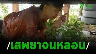 หนุ่มเสพยาหลอน-หวั่นคนตามไล่ยิง-19-08-62-ข่าวเที่ยงไทยรัฐ