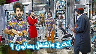 اموري يتخرج وينصدم بعد التخرج #ولايةبطيخ #تحشيش #الموسم_الرابع