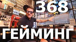 368 — ГЕЙМИНГ. Новый монитор, обзор офиса // Кейси Найстат