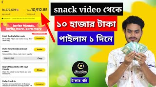 Snack video app money earning | snack video earn money | snack video taka withdraw screenshot 5