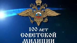 видео Медали 100 лет советской милиции | Юбилейные и памятные знаки, подарки на 100 лет милиции в России